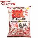 激しょっぱ生梅塩飴(1kg)