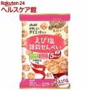 リセットボディ 雑穀せんべい えび塩味(22g*4袋入)【リセットボディ】
