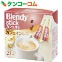 ブレンディ スティック カフェオレ やすらぎカフェインレス 10g×21本入【19_k】