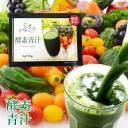 [ 酵素青汁 3g×25袋入 ] 緑黄色野菜を簡単に摂取でき、飲みやすい青汁(あおじる)です! ぜひ一度お試し(おためし)くださいおいしい青汁