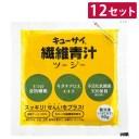 【ポイント10倍】キューサイ繊維青汁ツージー(冷凍タイプ)90g*7パック/12セット
