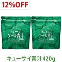 【12%OFF】キューサイ 青汁420g(粉末タイプ)2袋まとめ買い