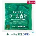 キューサイ 青汁 冷凍タイプ 12セット/90g×7袋×12