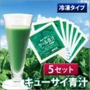 【冷凍青汁】キューサイ 青汁5セット(90g×7袋×5)