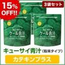 キューサイ青汁 カテキンプラス420g(粉末タイプ)3袋まとめ買い15%OFF