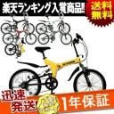 自転車 折りたたみ自転車 折畳自転車 折り畳み自転車 おりたたみ自転車 20インチ マウンテンバイク MTB 通販 6段変速 じてんしゃ KYUZO..
