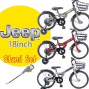 【2019最新モデル】 子供用自転車 18 JEEP 自転車 ジープ マウンテンバイク スタンドセット プレゼント 2019start