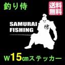 【横15cm】釣り侍 (SUMURAI FISHING)ステッカー【カラー4色】【メール便 送料無料!】車/釣り/フィッシング/海釣り/バス釣り/ジギング/..