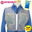保冷剤 40個付きポケット付きメッシュベスト  10枚セットクールメッシュベスト 冷却ベスト 熱中症対策 ベスト送料無料