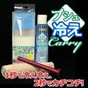 【即納】 瞬間冷凍おしぼり プシュ冷え Carry(キャリー)セット 携帯タイプ VS-059