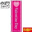 『Valentine Day』のぼり/のぼり旗 60cm×180cm 【バレンタインデー】