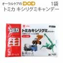 歯科医院用 トミカキシリグミ コーラ味 1袋 【メール便可 10袋まで】