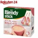 ブレンディ スティック コーヒー カフェオレ やすらぎのカフェインレス(10g*21本入)【イチオシ】【StampgrpB】【ブレンディ(Blendy)】