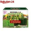 82種の野菜酵素 酵素青汁 デラックス(3g*60袋入)【HIKARI(軽井沢)】