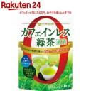 カフェインレス緑茶 煎茶 40g【イチオシ】