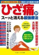 ひざ痛がスーッと消える最強療法【電子書籍】