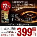 【大収穫祭】クーポンで399円 国産すっぽん黒酢 約3ヵ月分 送料無料 【seedcoms_D】3C【moba599】