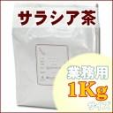 サラシア茶 業務用1kg【インド産サラシア100%】 サラシアレティキュラータ【送料無料】