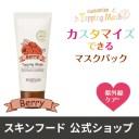 スキンフード ベリー トッピングマスク | うるおい くすみ ビタミン | SKINFOOD 3000円以上 送料無料