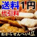 【送料1円】【代引料無料】おからせんべい匠