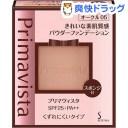 プリマヴィスタ きれいな素肌質感 パウダーファンデーション オークル 05(9g)【プリマヴィスタ(Primavista)】