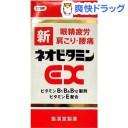 【第3類医薬品】新ネオビタミンEX「クニヒロ」(270錠)【クニヒロ】