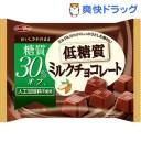 低糖質ミルクチョコレート(150g)