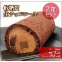 低糖質 スイーツ 生チョコロールケーキ 2本セット ロカボ ショコラ 乳酸菌 プレゼント 誕生日 ギフト 人気のお取り寄せ お菓子 糖質制限