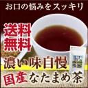 国産なたまめ茶 国産 ティーライフ なたまめ茶 なたまめ なた豆茶 なたまめ 茶 なたまめ茶 国産 なたまめ茶 国産 国産なたまめ茶 な..