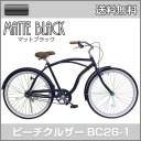 【送料無料】21Technology 21テクノロジー BC26 ビーチクルーザー 26インチ 自転車本体 マットブラック 21テクノロジー【代引不可】