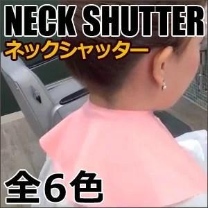 【送料無料・ゆうパケット発送/代引不可】サロンの定番 ネックシャッター NECK SHUTTER 日本製 リバーシブル 全6色【サロン専売 床屋 ヘア】 - とぎ職人の部屋