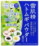 コーセー 雪肌精 ハトムギ パウダー 30日分 (1.5g×30袋) 顆粒タイプ 美容食品 せっきせい