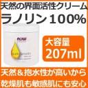ラノリン 100%ピュアクリーム 207ml油分にも水分にも馴染む天然の界面活性剤だから安心人の皮脂に近い成分で肌にじっくり浸透抱水性が..
