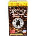 【おひとり様4箱まで】メタ・コーヒー 60包 ファイン ダイエットコーヒー ダイエット食品