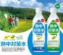 【赤穂化成】熱中対策水 1ケース×24本入 (レモン味・日向夏味) 500ml