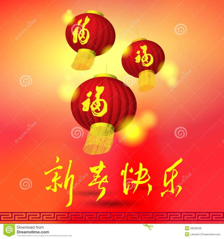 Chinese New Year.7 Chinese New Year Card Template Word 2014