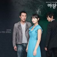 Mawang (or, The Devil or Lucifer) (KBS, 2007)