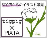 tigpigのナチュラルイラスト販売サイト http://pixta.jp/@tigpig/buy/