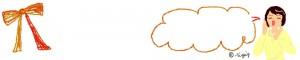 オレンジのリボンと笑顔の女性と吹出しのヘッダー用画像:1000×200pix