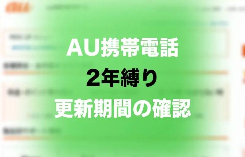 AU_CheckRenewal_2016-06-02 12.01.32