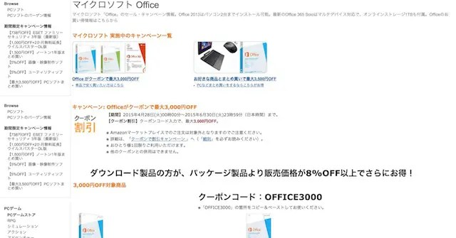 OfficeCouponCode2015_Cap 2015-04-29 12.38.40