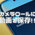 iPhoneカメラロールにiPhone以外のデバイスで撮影した動画を保存する方法(2017年・最新版)