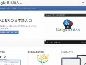 googleIME_2014-0924-055544_s