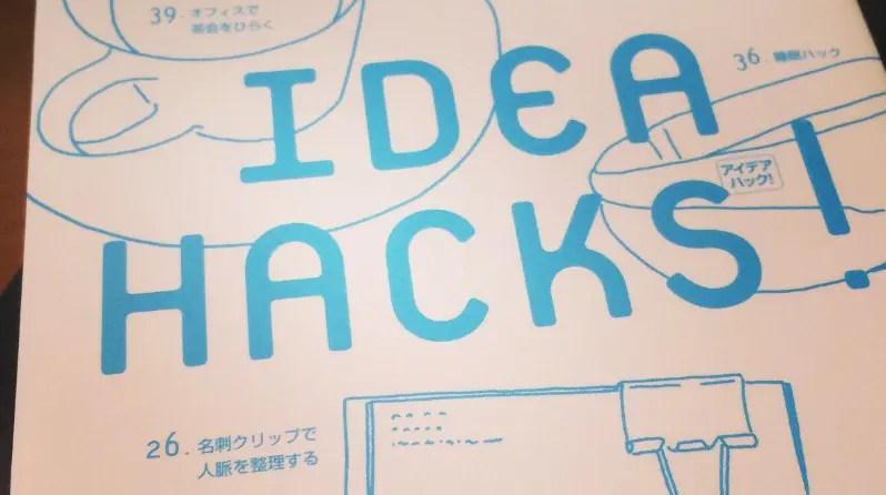 idea_hacks_2014-0814-215513