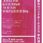 2013_tokyogeidaiwindorchestragakunai_a