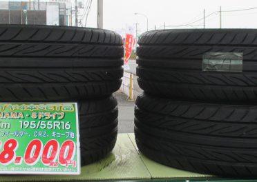 195/55R16夏用タイヤ