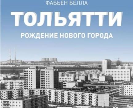 У мэрии Тольятти не хватает средств на оплату командировочных расходов?
