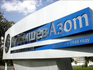 ОАО «КуйбышевАзот» рассчитывает сэкономить?