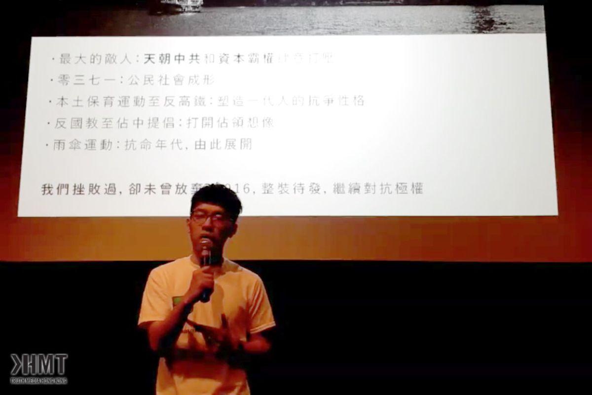 香港眾志將籌二百萬作九月立會選舉經費 盼與港人一同走向自決之路展望未來