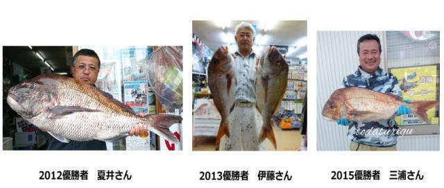トダ真鯛ダービー歴代優勝者